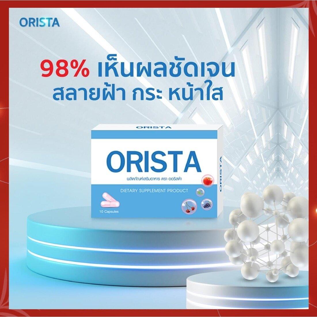 ทดลอง 1 กล่อง+ส่งฟรี : Orista (ออริสต้า) : วิตามินรักษาฝ้ากระ ยับยั้งการเกิดฝ้าใหม่ และช่วยลดริ้วรอย ปรับผิวขาวใส ทั้งผิวหน้าและผิวกาย.