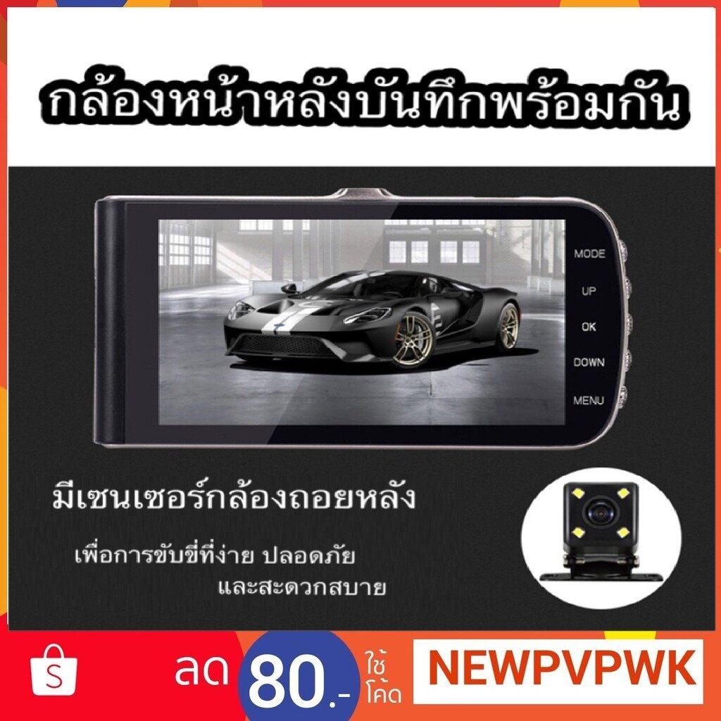 ชัดแจ๋ว!! ถูกที่สุด!!!กล้องติดรถยนต์2กล้องหน้าหลัง Car Camera Record Full Hd 1080p 4.0  เมนูภาษาไทย คุ้มที่สุด ถูกที่สุด!!! Full Hd.