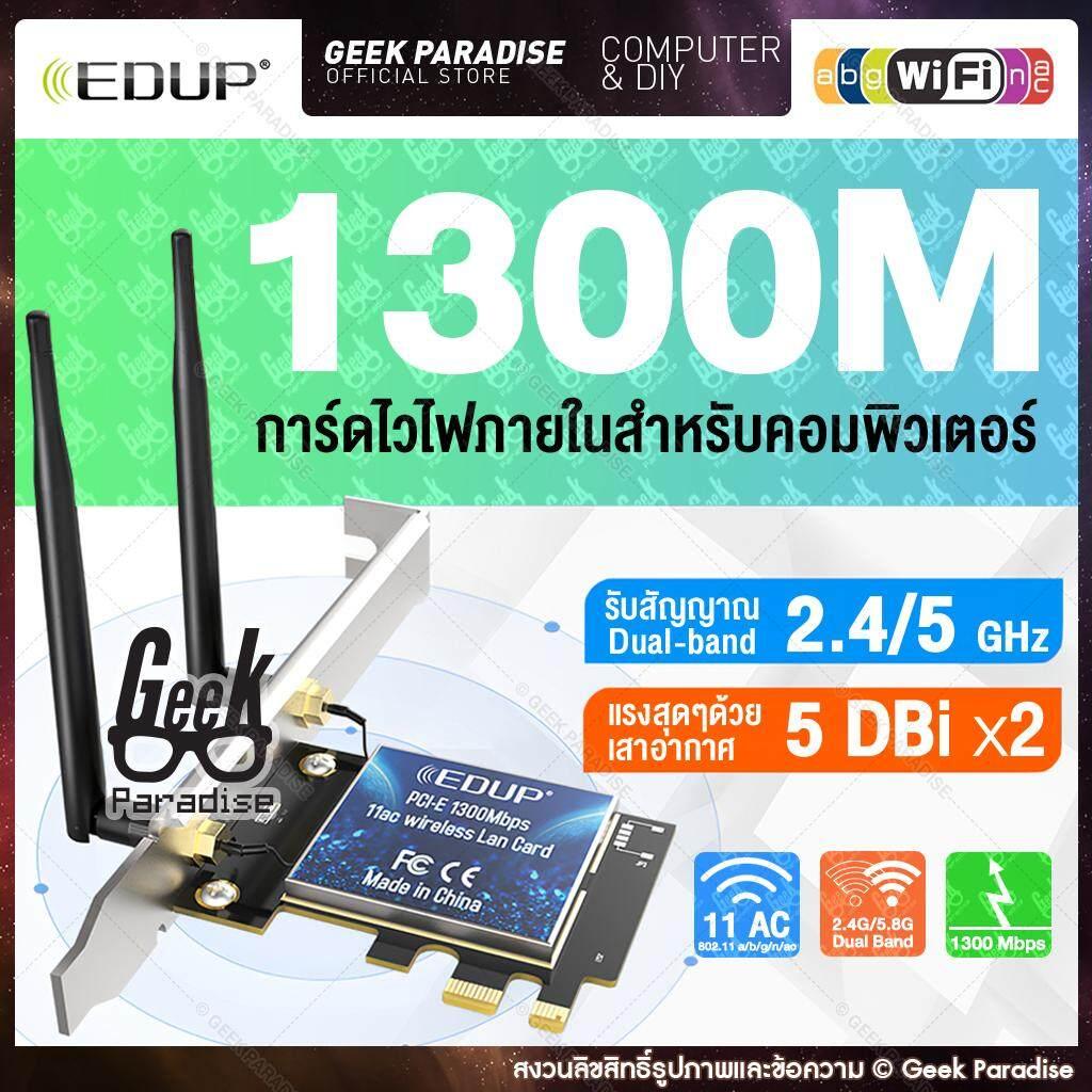 [2020 ใหม่ล่าสุด! ตัวรับไวไฟไร้สาย 1300mbps 2 เสา Dual Band รับสัญญาณแรง! เสา 5dbi X2 รับประกัน 6เดือน] Edup ไวไฟการ์ด ตัวรับ Wifi Dual Band 2.4ghz / 5.8ghz สำหรับคอมพิวเตอร์ การ์ดวายฟาย Wifi ภายใน ใช้เสียบต่อกับเมนบอร์ด.