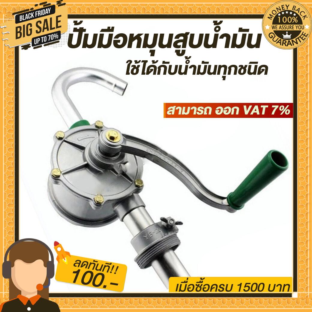 ปั้มมือสูบน้ำมัน ปั๊มสูบน้ำมันมือหมุน ปั้มมือหมุนสูบน้ำมัน สามารถใช้ได้กับน้ำมันทุกชนิด