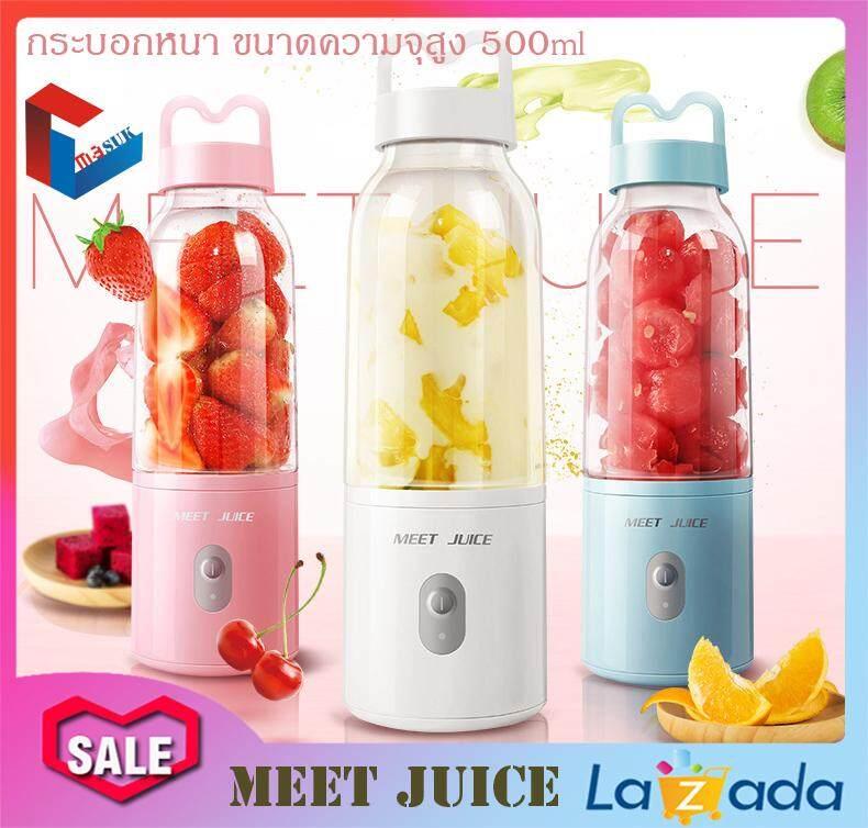 Meet Juice เครื่องปั่นผลไม้พกพา แก้วปั่นน้ำผลไม้อเนกประสงค์ ปั่นสมูทตี้ ปั้นอาหารเด็ก ปั่นโปรตีนเช็ค 500ml.