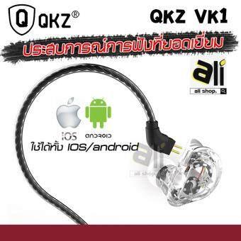 กระแสแรง ฉุดไม่อยู่ หูฟังที่รองรับรายละเอียดเสียงได้ดีที่สุด QKZ VK  1ยอดขายอันดับ1 เป้นที่ยอมรับมากมาย Dynamics Driver HiFi Bass Monitor Sport