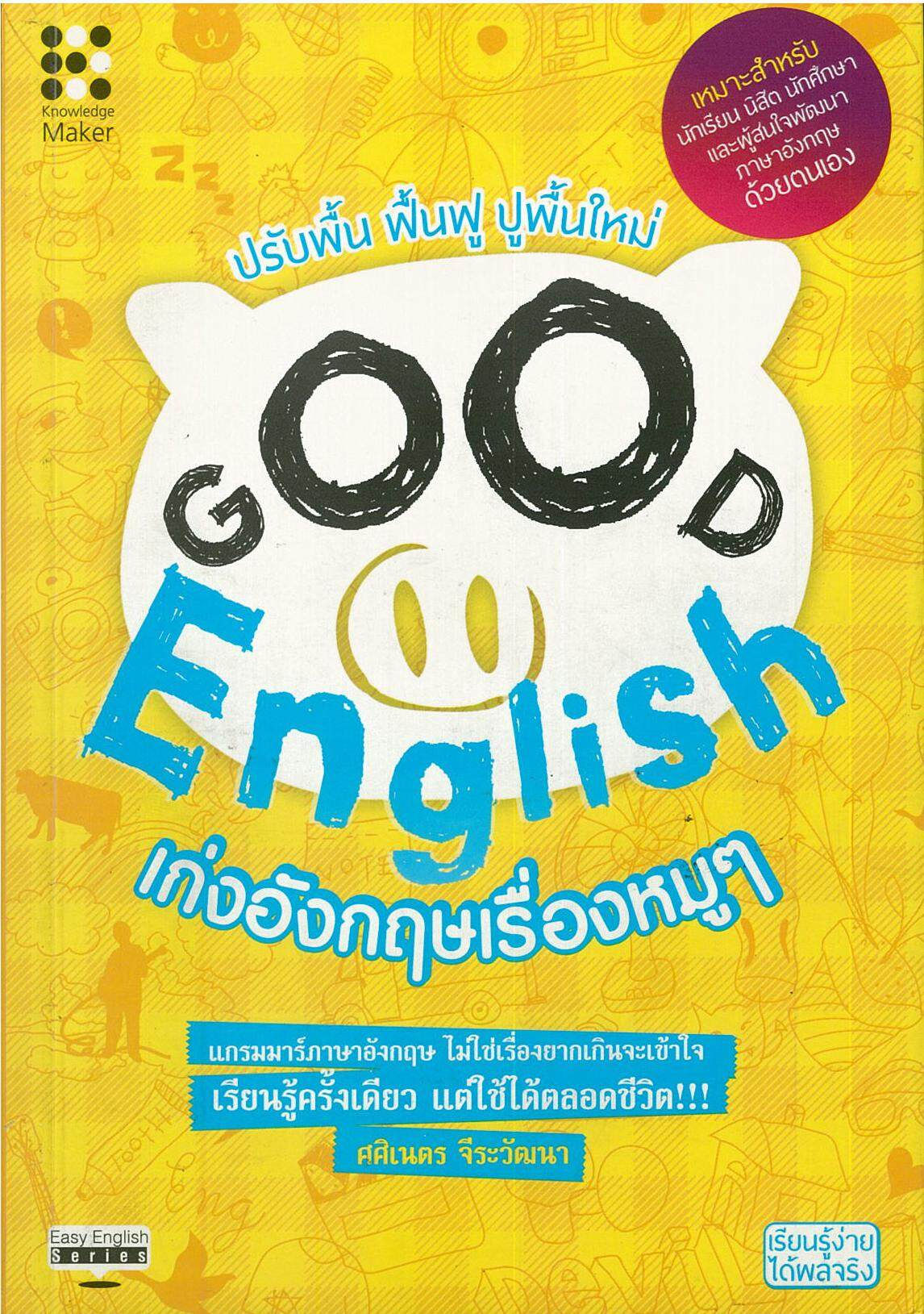 Good English เก่งอังกฤษเรื่องหมูๆ By Pailin Booknet.