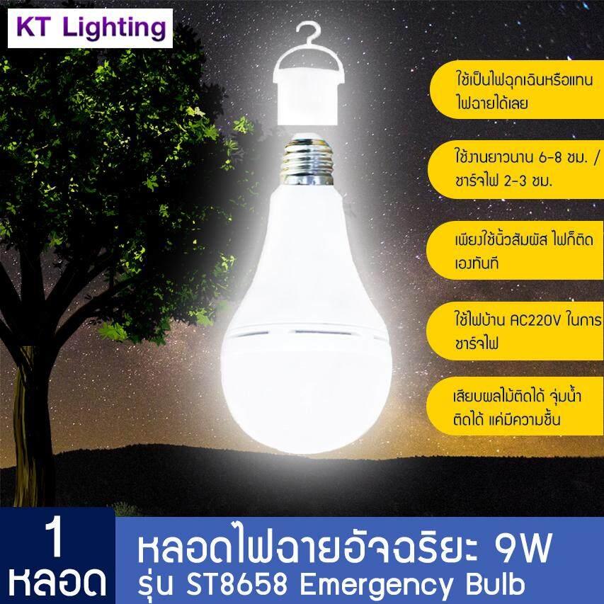[1 หลอด] หลอดไฟฉายอัจฉริยะ 9w รุ่น St8658 Emergency Bulb หลอดไฟฉุกเฉิน หลอดไฟอัจฉริยะ หลอดไฟพกพา By Solar Thailand.