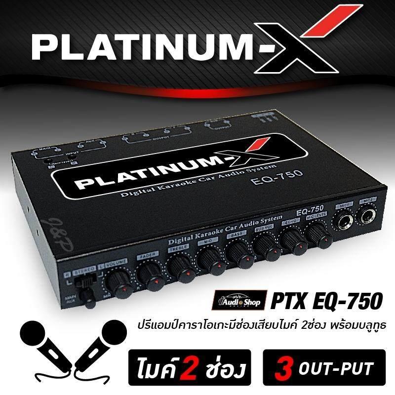 Platinum-X Eq-750 ปรีแอมป์คาราโอเกะ, ปรีไมค์, ปรีแอมป์รถยนต์ พร้อมช่องเสียบไมค์ 2ช่อง By Iaudio Shop.