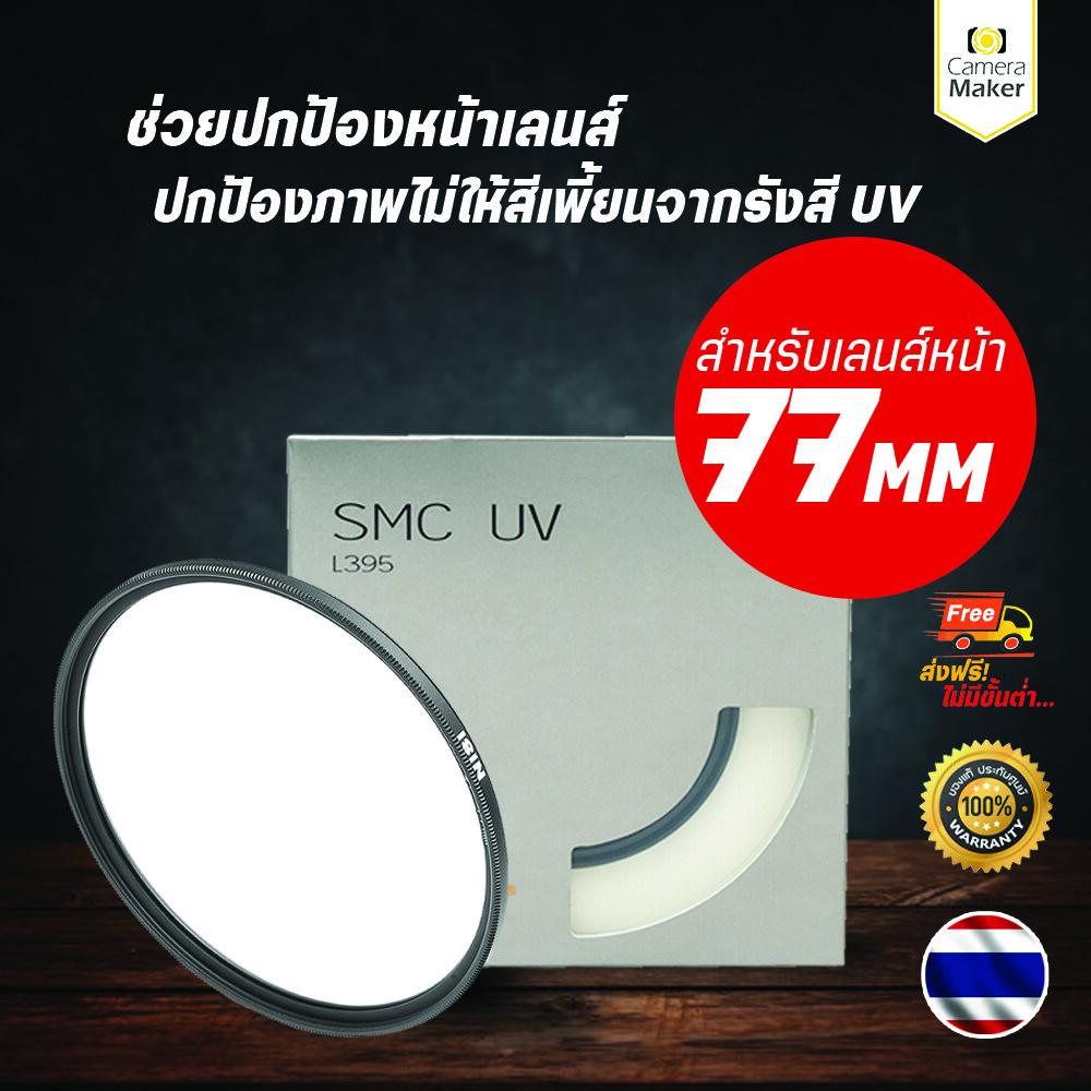 Nisi Smc Uv Filter ฟิลเตอร์สำหรับป้องกันหน้าเลนส์ - 77mm (ประกันศูนย์).