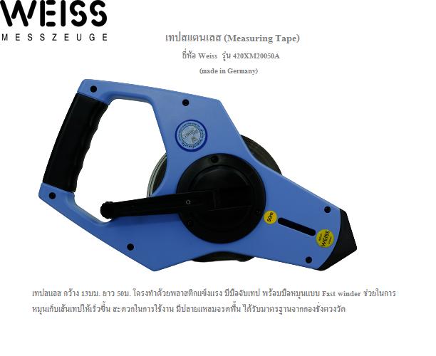 weiss เทปวัดระยะ 50ม. สแตนเลส (Measuring tape) ยี่ห้อ Weiss มี 2 รุ่น 920XM20050A / 420XM20050A