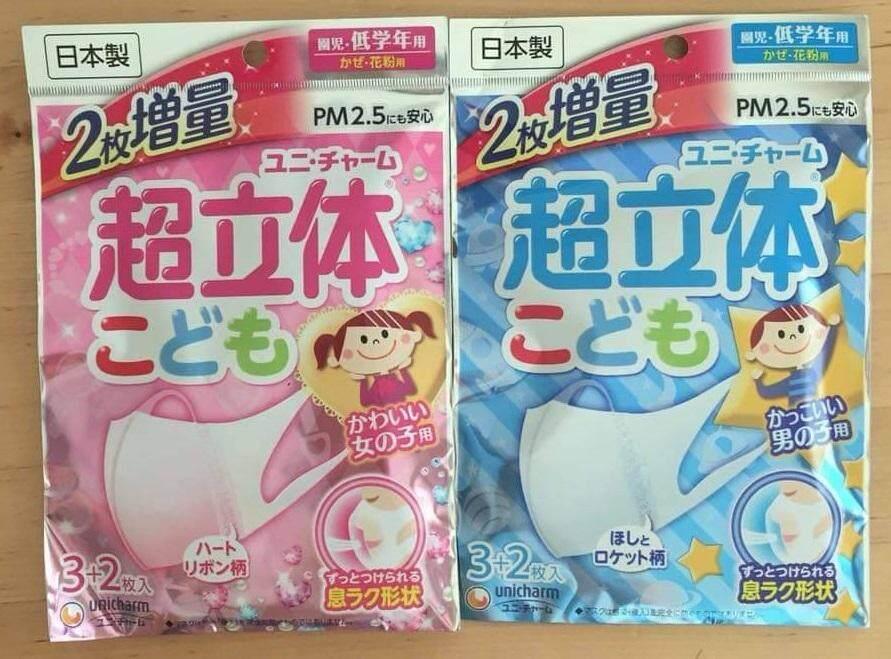 Unicharm หน้ากากกันฝุ่นเด็ก หน้ากากอนามัยเด็ก ป้องกันฝุ่น Pm2.5 มี 2 สี ให้เลือกสำหรับเด็กชาย/เด็กหญิง By Sky Kids.