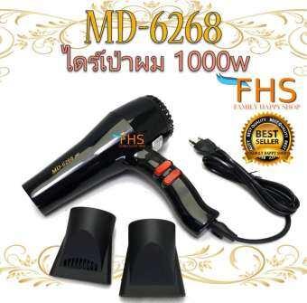 FHS MD-6268 1000w High Class Hair Drye ไดร์เป่าผมขนาดกำลังไฟ 1000 วัตต์-