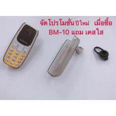 DOEMY โทรศัพท์มือถือจิ๋ว Dual Sim BM10 รุ่น BM-10-small-3110-05D-Ri1