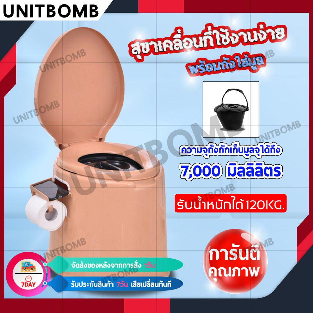UNITBOMB สุขาเคลื่อนที่ ห้องน้ำเคลื่อนที่ สำหรับ ผู้ป่วย ผู้สูงอายุ รุ่น SJ-01 (สีไข่)