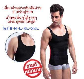 เสื้อกล้าม ( ไซส์ S - XXL ) สำหรับผู้ชาย ( สีขาว - สีดำ )  พยุงท้อง เก็บพุง หุ่นดูดี เสื้อยืดเก็บพุง กระชับหุ่น กระชับช่วยเสริม หลังตรง support ป้องกัน คลาย ปวดเมื่อย ลดหน้าท้อง ลดพุง กระชับพยุงท้อง