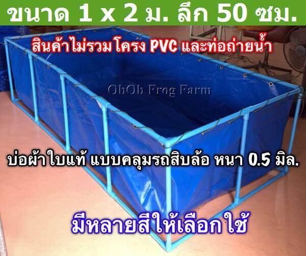 บ่อผ้าใบแท้ตอกตาไก่ ขนาด 1x2x0.5 ม. หนา 0.5มม. สีฟ้า (ไม่รวมโครงและชุดท่อปล่อยน้ำ) ** รับประกันเปลี่ยนชิ้นใหม่ ฟรี! ถ้าพบรูฉีกขาดใหญ่ ก่อนติดตั้ง **