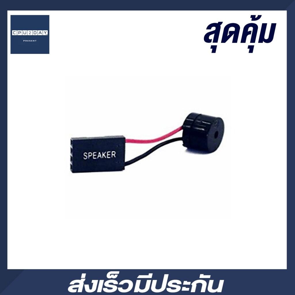 ลำโพง เมนบอร์ด Speaker Motherboard Speaker เมนบอร์ด ราคาถูก สุดคุ้ม พร้อมส่ง ส่งเร็ว ประกันไทย By Cpu2day.