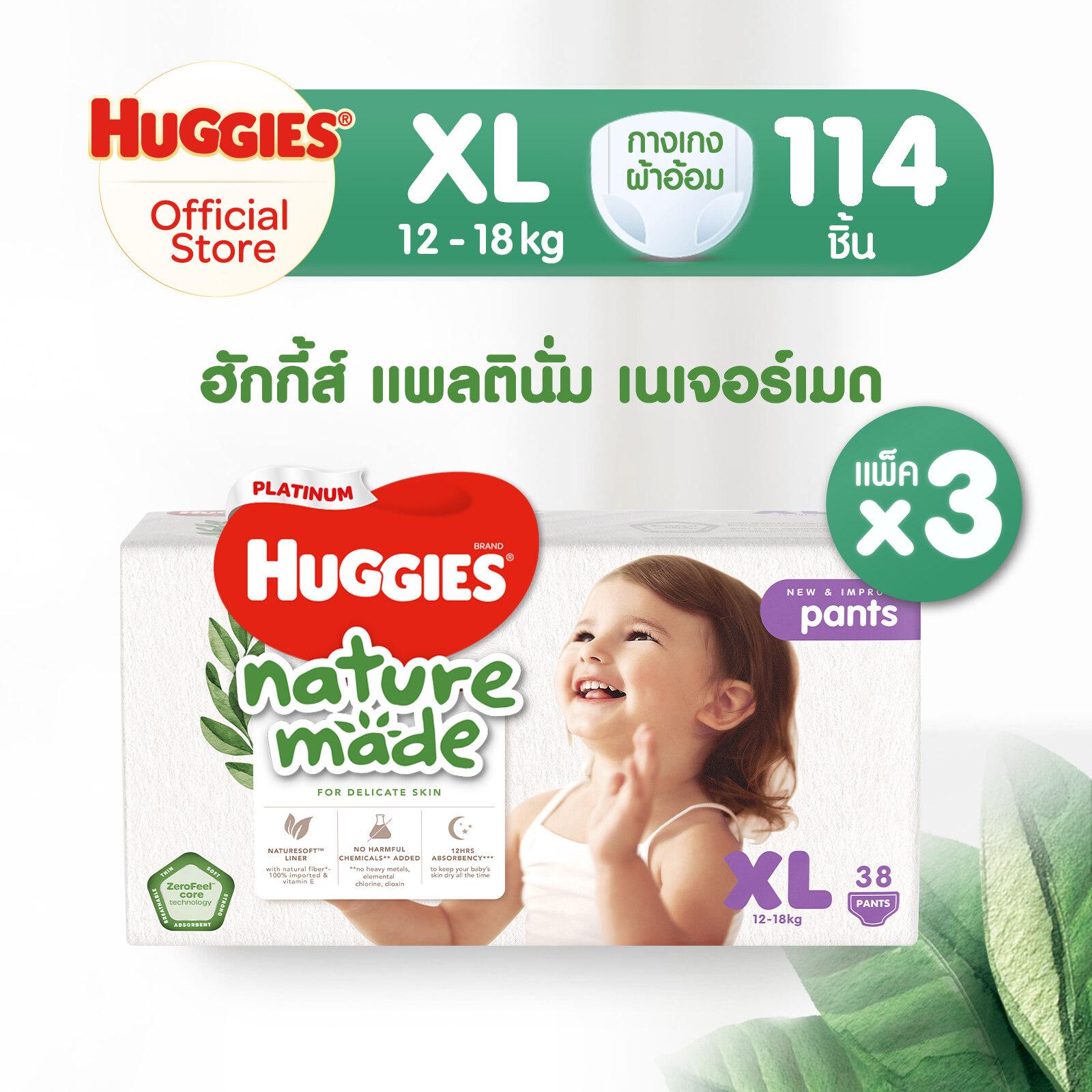 ยกลัง! [ใหม่] Huggies Naturemade Pants Diapers ฮักกี้ส์ ผ้าอ้อมเด็ก ผ้าอ้อมแบบกางเกง เนเจอร์เมด กางเกงผ้าอ้อม ไซส์ L-XXL (3แพ็ค)