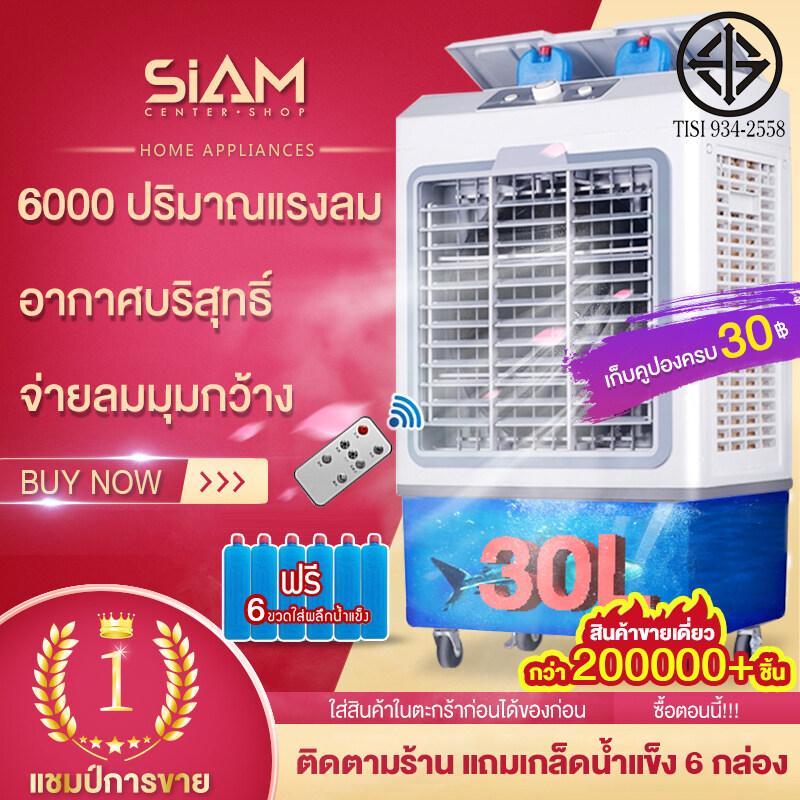 Siam Centerพัดลมไอเย็น พัดลมไอน้ำ พัดลมปรับอากาศ พัดลมไอเย็น 30 ลิตร เคลื่อนปรับอากาศเคลื่อนที่.