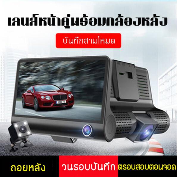 กล้องติดรถยนต์ กล้องหน้ารถเลนส์คู่กล้องหน้า หลัง