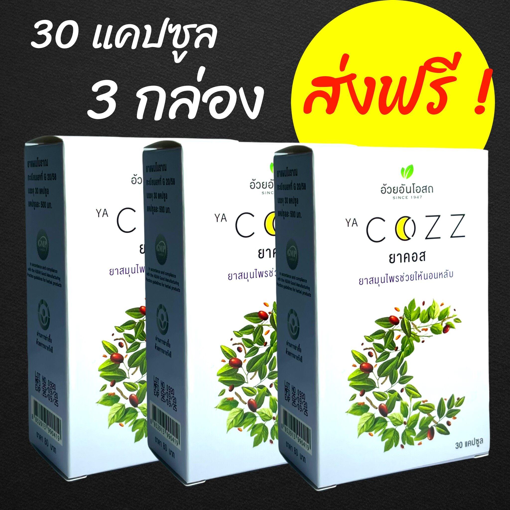 ยาคอส COZZ อ้วยอัน ช่วยนอนหลับ หลับลึก หลับนาน ตื่นบ่อย หลับไม่สนิท Herbal One Ya Cozz