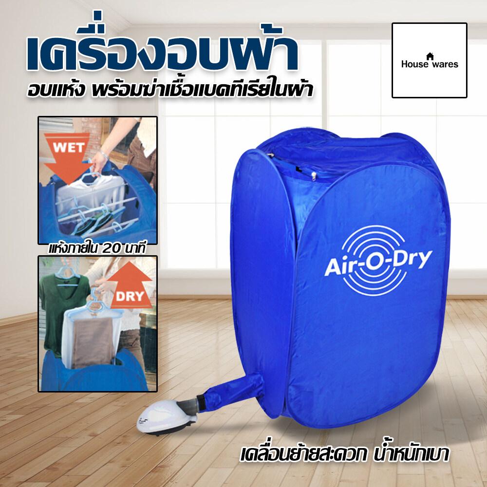เครื่องอบผ้า Air O Dry ตู้อบผ้าแห้งแบบพกพา เครื่องอบผ้าแห้งขนาดเล็กแบบพกพา เครื่องอบผ้าอเนกประสงค์  Portable Clothes Dryer.