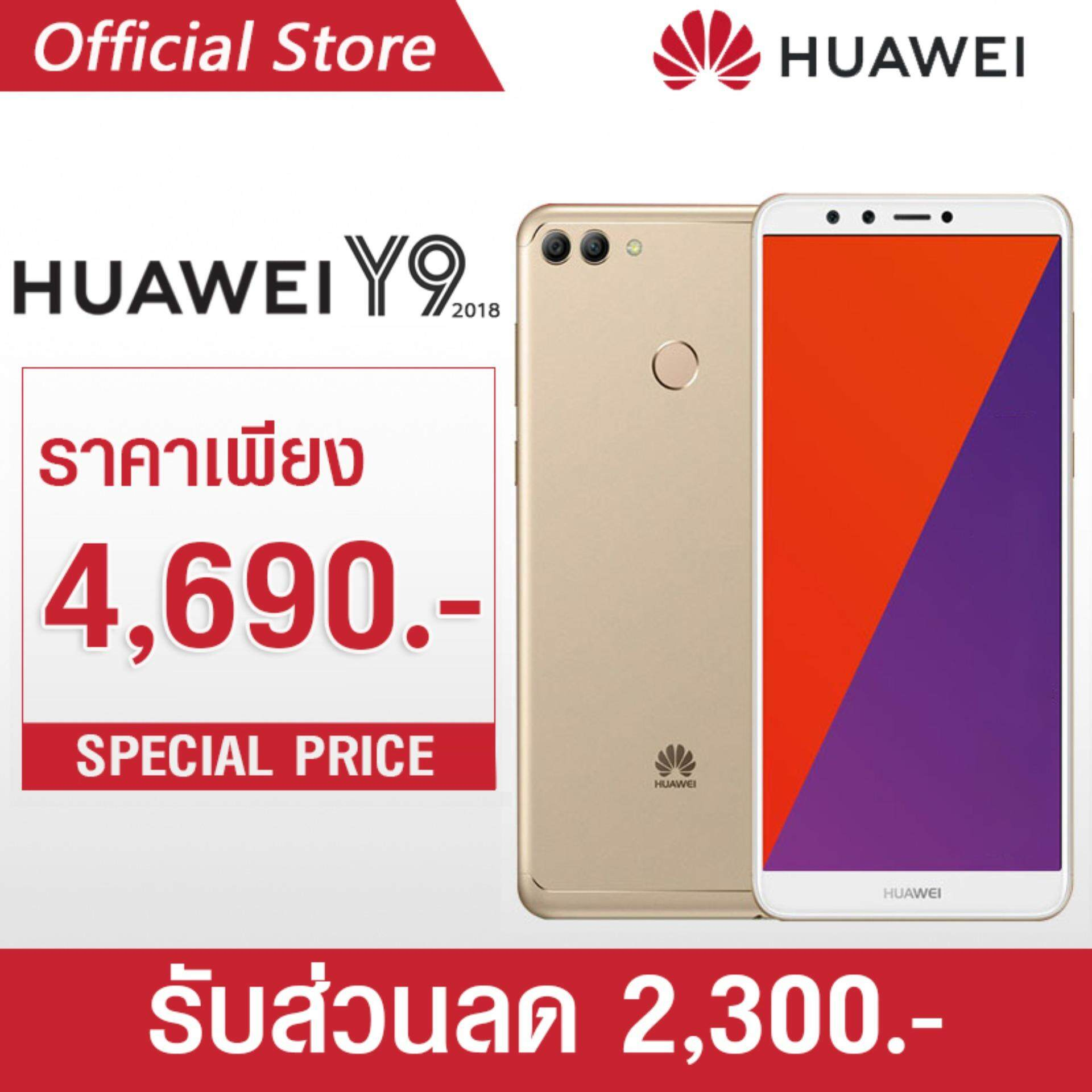[Huawei official store] Huawei Y9 2018 *3GB+32GB*รับประกัน1ปี*