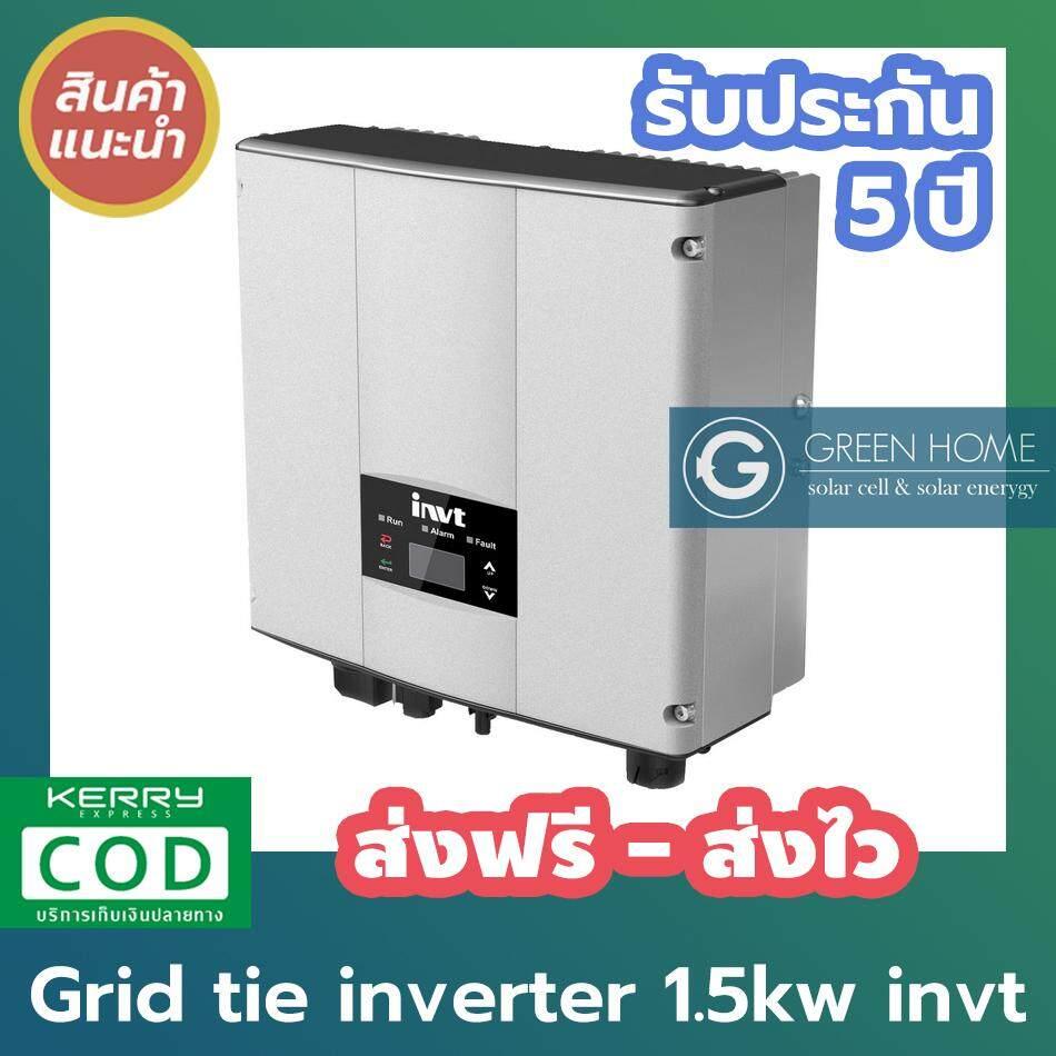 Green Home  Grid Tie Inverter 1.5kw Invt รับประกัน 5 ปี จัดส่งฟรี กริดไท อินเวอร์เตอร์ โซล่าเซลล์ แผงโซล่าเซลล์ Solar Cell Solar Panel.