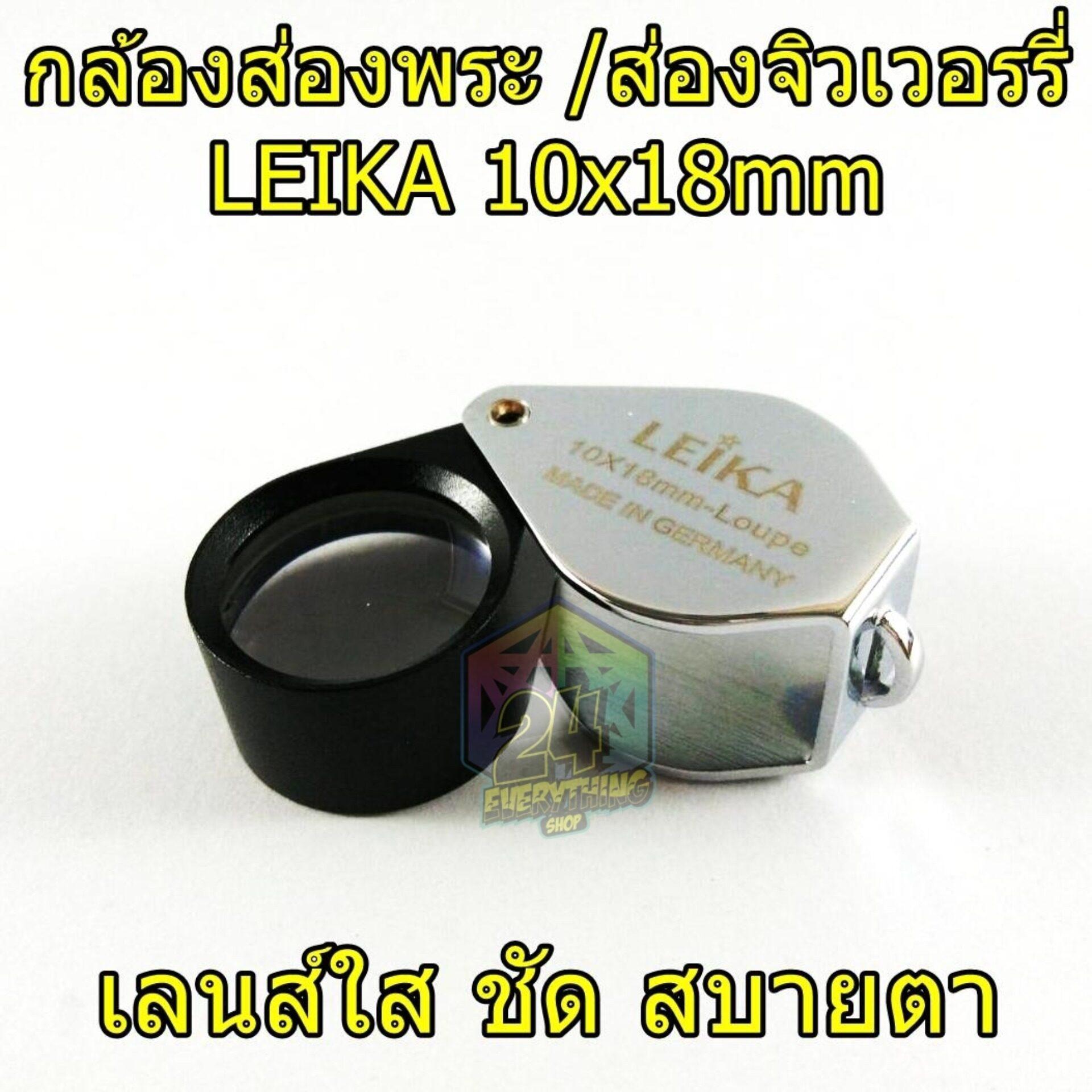 Leika 10x18mm (มีกำลังขยาย 10 เท่า เส้นผ่าศูนย์กลาง 18 มิลลิเมตร) กล้องส่องพระ /ส่องจิวเวอรรี่ เลนส์แก้วเคลือบมัลติโค๊ตตัดแสง บอดี๊สีโครเมี่ยม.