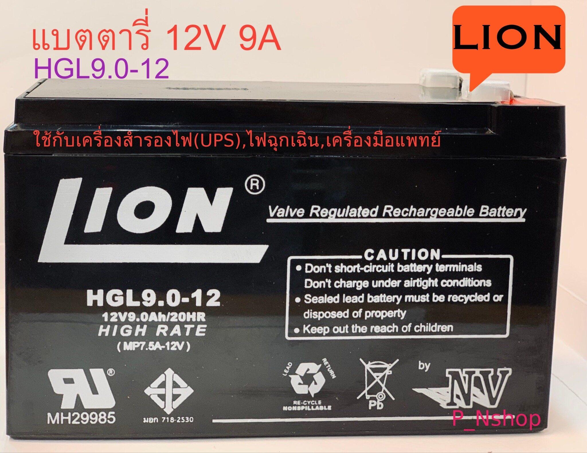 แบตเตอรี่ แห้ง 12V 9A Lion มี มอก.(6.5X15.1x10.1 cm)