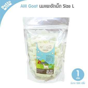 AM Goat แอมโกท นมแพะอัดเม็ด เม็ดใหญ่ 500 กรัม-