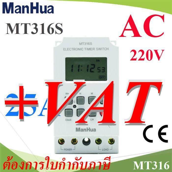 เครื่องตั้งเวลา แบบวินาที Time Switch ตัดวงจรไฟ AC 220V รุ่น MT316S-AC