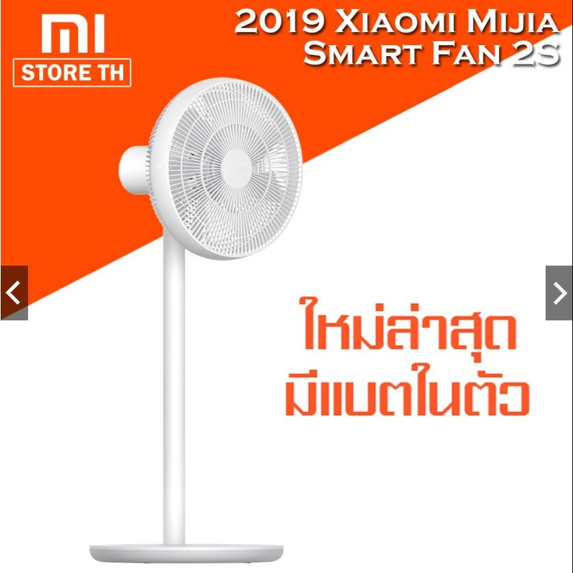 2019 Xiaomi Smart Dc Fan 2s พัดลมไร้สายอัจฉริยะ มีแบตเตอรี่ในตัว(ใช้ได้นาน 20ช.ม.) ควบคุมผ่าน App ของแท้ 100%.