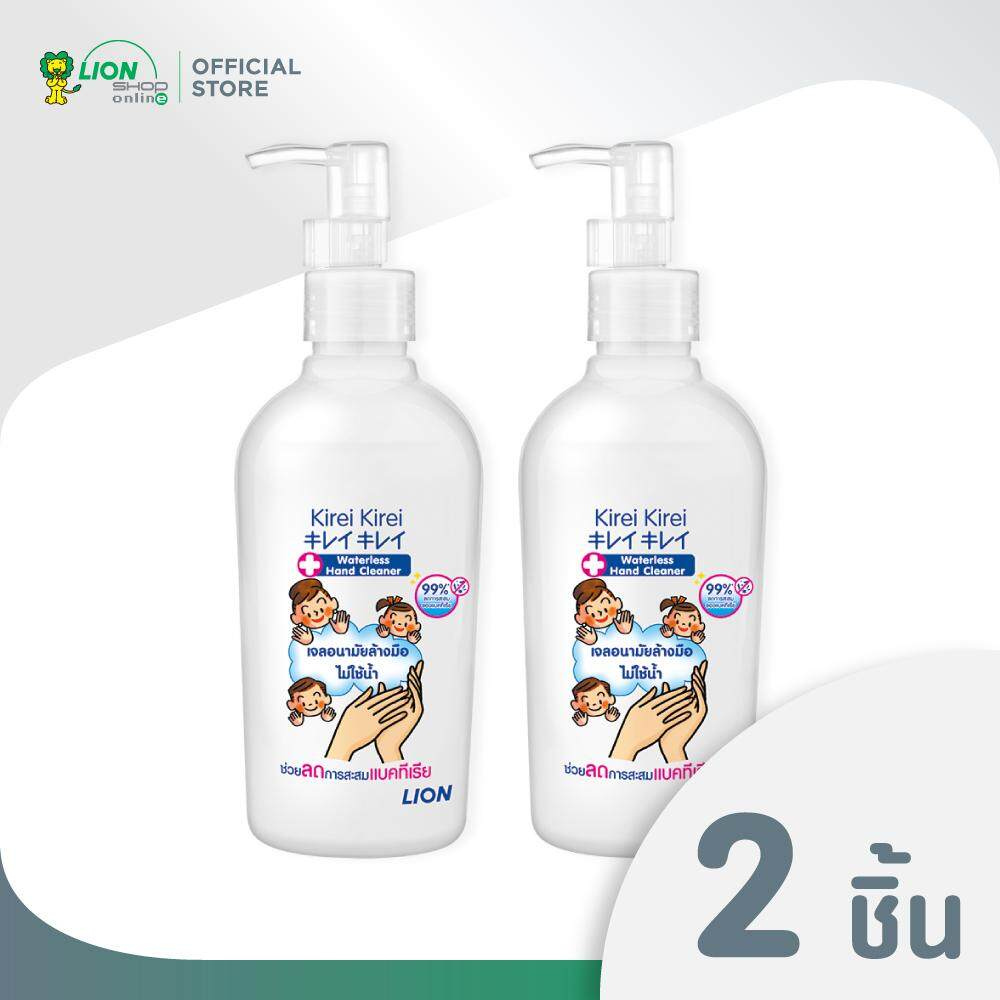 KIREI KIREI เจลล้างมือ คิเรอิ คิเรอิ 200 มล. (ขนิดขวดปั้ม) 2 ขวด