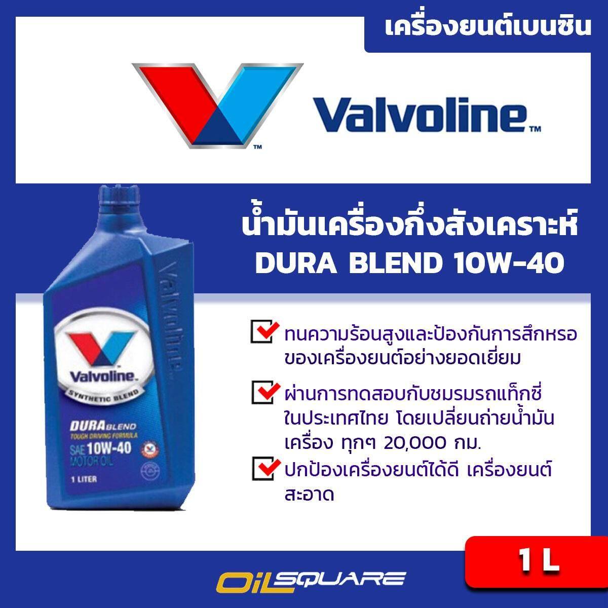 วาโวลีน ดูราเบลน Valvoline Durablend SAE 10W-40 ขนาด 1 ลิตร