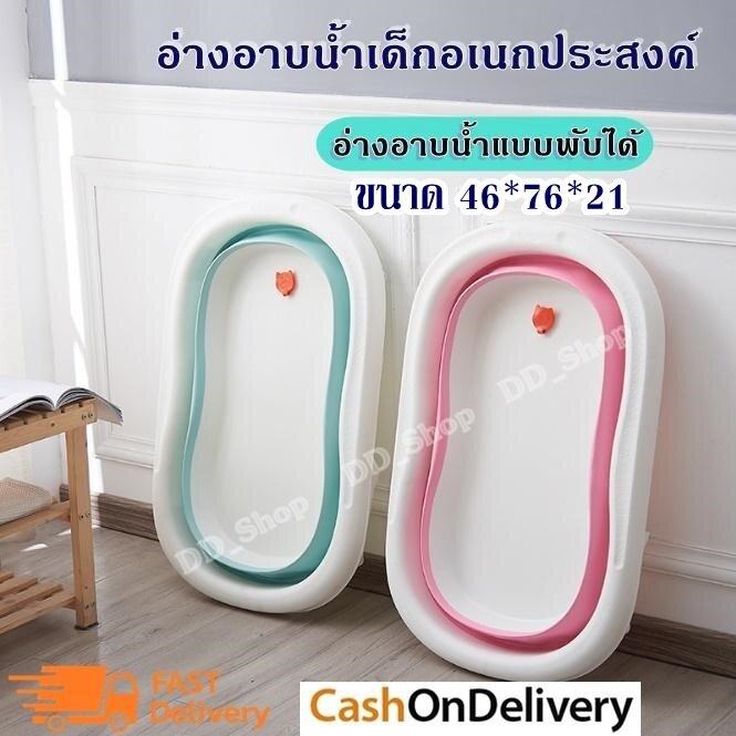 รีวิว (ขนาดกลาง)อ่างอาบน้ำ [A 0045] อ่างอาบน้ำอเนกประสงค์พับได้ ขนาด 46*76*21 cm. อ่างอาบน้ำเด็ก อ่างอาบน้ำ ถังอาบน้ำเด็กสามารถนั่งได้