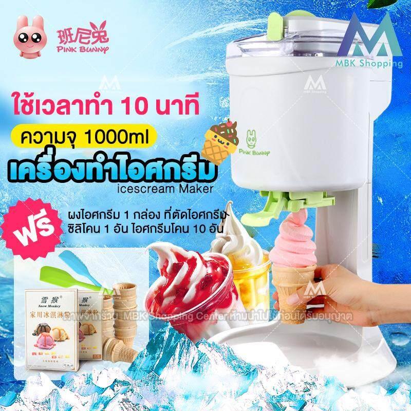 Mbk เครื่องทำไอติม เครื่องทำไอศกรีม เครื่องทำซอฟครีม ไอติม ไอศครีมโฮมเมดเครื่องทำไอศครีมสด เครื่องทำไอศครีม ไอศกรีม ไอศครีม ของหวานหน้าร้อน Ep02 By Mbk Shopping Center.
