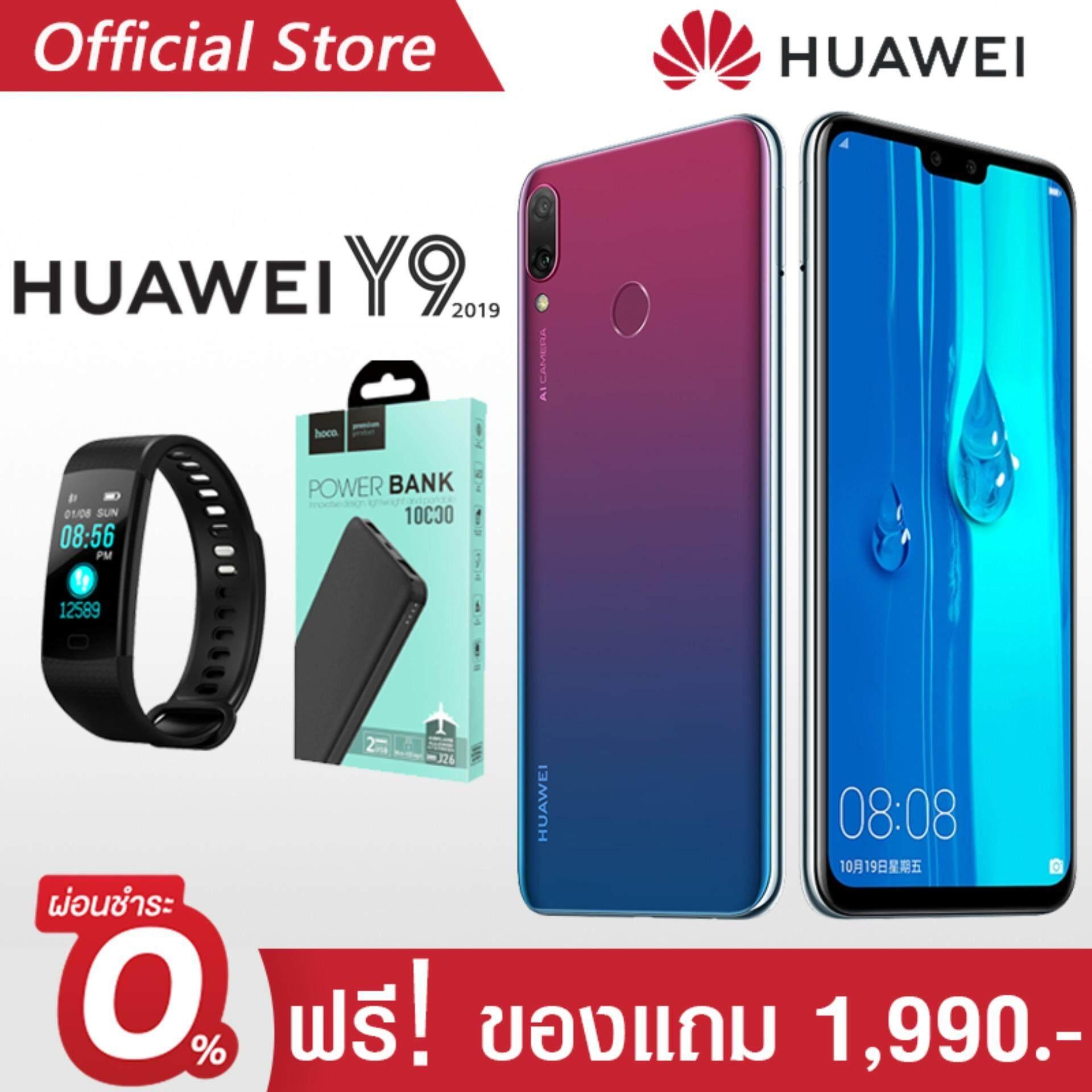 [สามารถเลือกผ่อน 0% 10 เดือนได้] Huawei Y9 2019 *4 GB+ 64 GB *พร้อมของแถม 10000mAh Powerbank+ smart bracelet *