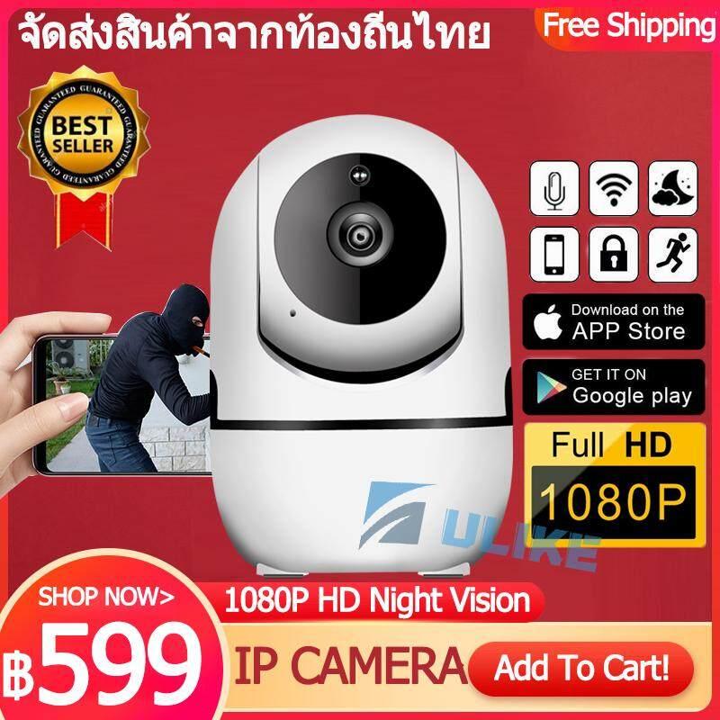 กล้องไร้สาย กล้องวงจรปิด Cctv Ip Camera Wifi การเตือนภัยไปยังโทรศัพท์มือถือติดตั้งง่ายการตรวจสอบในร่ม กล้องไร้สาย Ip Camera Wifi Outdoor กล้องวงจรปิด Ip Camera Wifi Outdoor กล้องวงจรปิด Cctv Night Vision โทรทัศน์วงจรปิด.