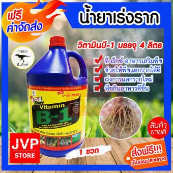**ส่งฟรี**น้ำยาเร่งราก วิตามินบี-1 B1 มี 4ขนาดให้เลือก 100ซีซี 500ซีซี. 1ลิตร 4ลิตร ทีเร็กซ์ (Root supplement)บีวัน-สตาร์ท  ช่วยให้พืชแตกรากได้ดี สี ขนาด 4 ลิตร