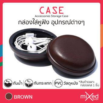 Case Box กล่องเคสหนัง PU ทรงกลมเปิดปิดแบบตัวล็อคสำหรับใส่หูฟังหรืออุปกรณ์ชาร์จ