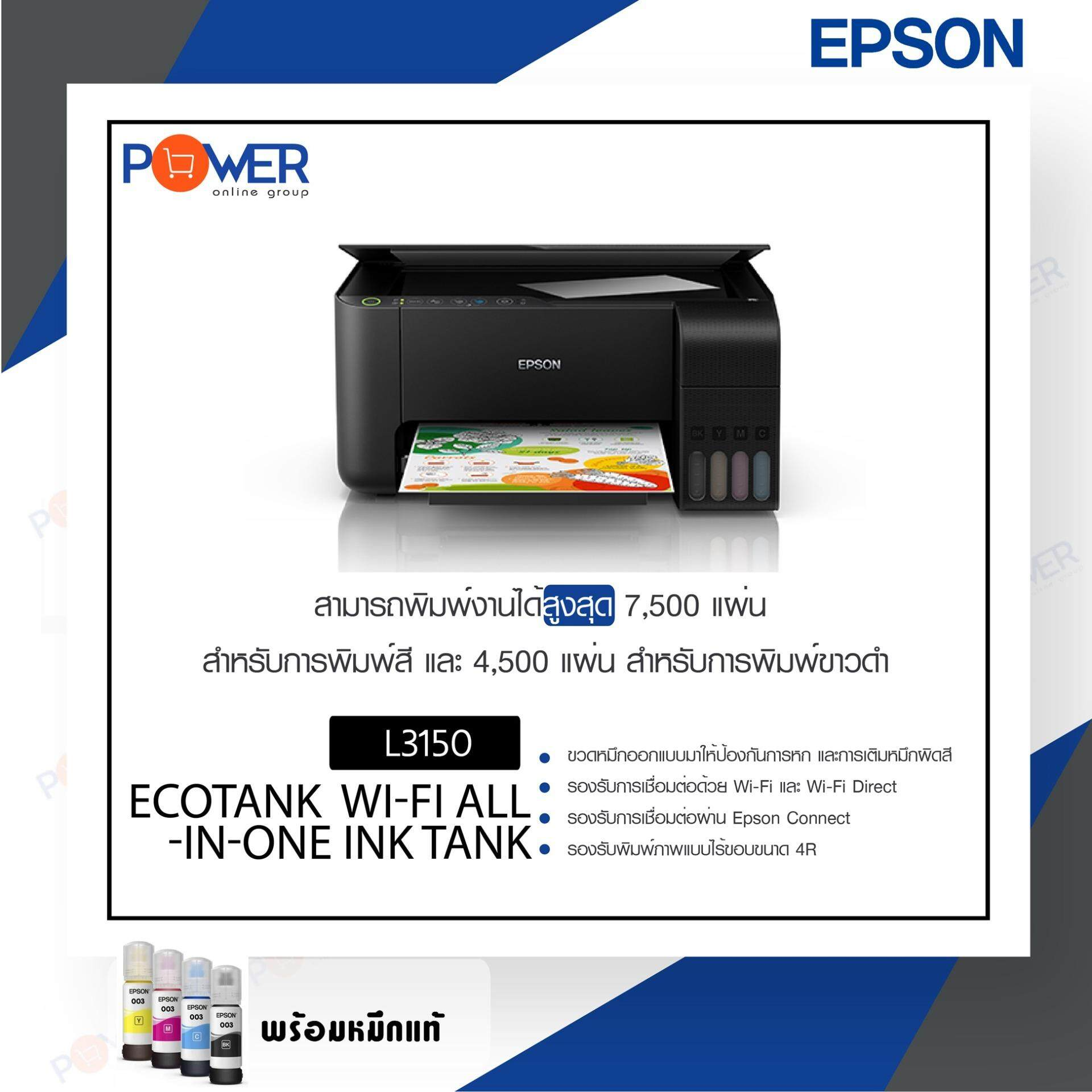 Epson Ecotank L3150 Wi-Fi All-In-One Ink Tank Printer (รับประกัน 2ปี)  ออกใบกำกับภาษีได้ By Power Online Group