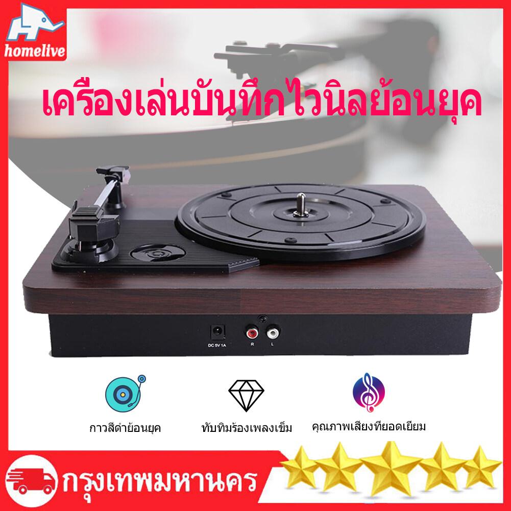 แผ่นเสียงไวนิล เครื่องเล่นไวนิล เครื่องเล่นแผ่นเสียงสเตอริโอบลูทู ธ 3 สปีดเครื่องเล่นแผ่นเสียงสเตอริโอพร้อมลำโพงในตัวสำหรับแผ่นบันทึก Vinyl Flexi Disc Turntable เครื่องเล่นแผ่ เข็มแผ่นเสียง.