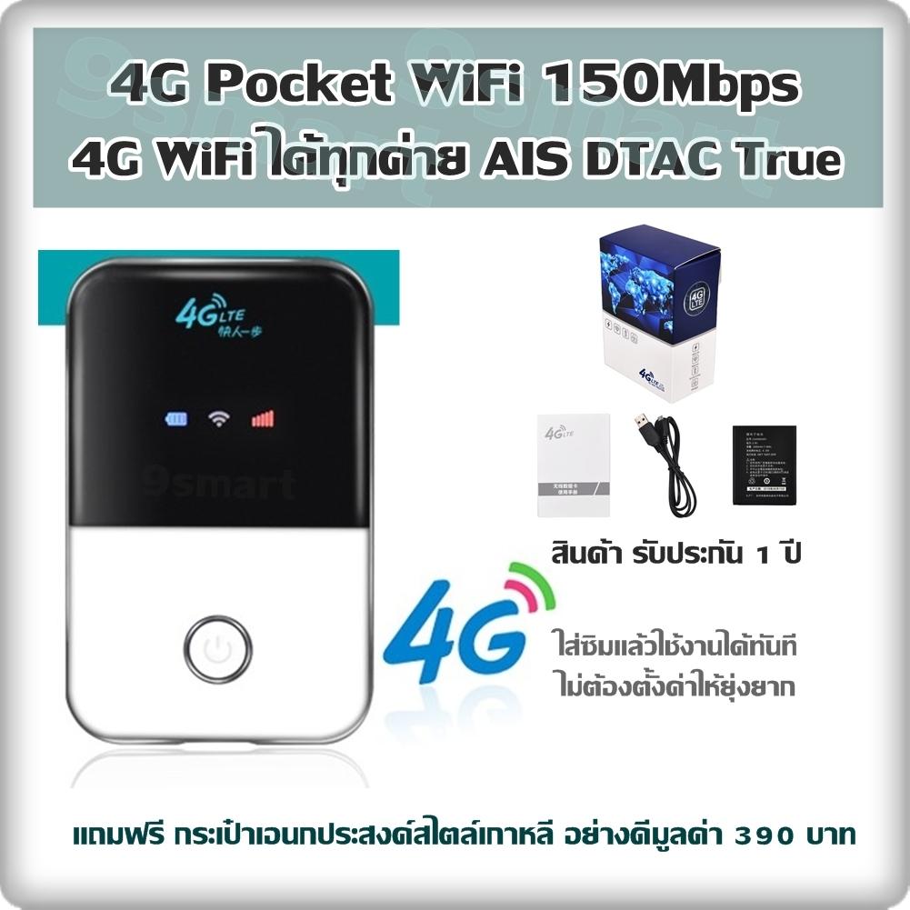 4g Pocket Wifi 150mbps 4g Wifi ได้ทุกค่าย Ais Dtac True  ใส่ซิมแล้วใช้งานได้ทันที ไม่ต้องตั้งค่าให้ยุ่งยาก / สินค้า รับประกัน 1 ปี  แถมฟรี กระเป๋าเอนกประสงค์สไตล์เกาหลี อย่างดีมูลค่า 390 บาท.