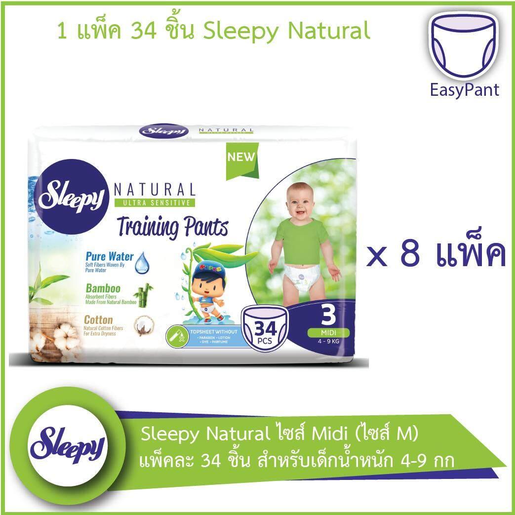 ซื้อที่ไหน Sleepy Natural ผ้าอ้อมแบบกางเกง ไซส์ Midi (ไซส์ M) แพ็คละ 34 ชิ้น สำหรับเด็กน้ำหนัก 4-9 กก - 8 แพ็ค 272 ชิ้น