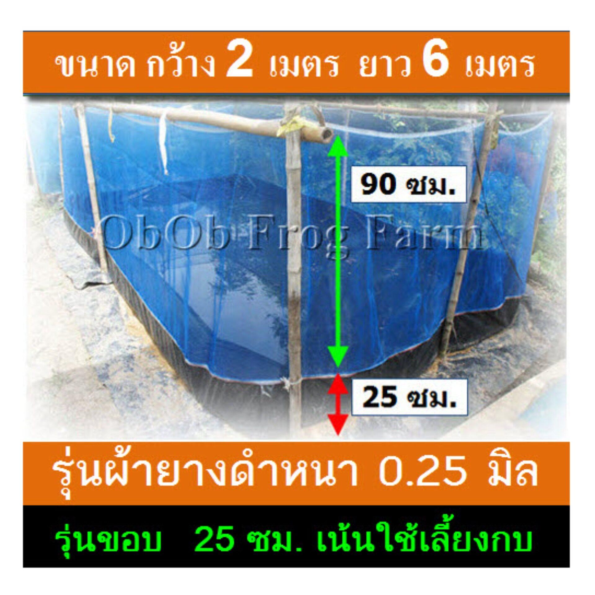 กระชังบก กระชังเลี้ยงกบ ขนาด 2x6 เมตร ยกขอบ 25ซม. รุ่นหนา 0.25มิล (ของแท้รับประกันเปลี่ยนชิ้นใหม่ ฟรี! ถ้าพบรูฉีกขาดใหญ่ ก่อนติดตั้ง)