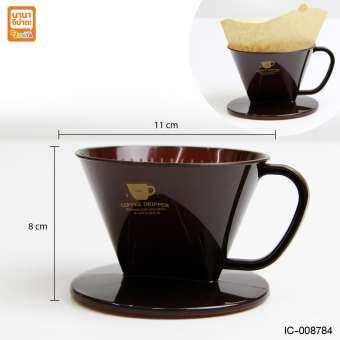 ถ้วยกรองกาแฟ ถ้วยกาแฟดริป ใช้คู่กับ กระดาษกรองกาแฟ ขนาด 1-2 ถ้วย BC050