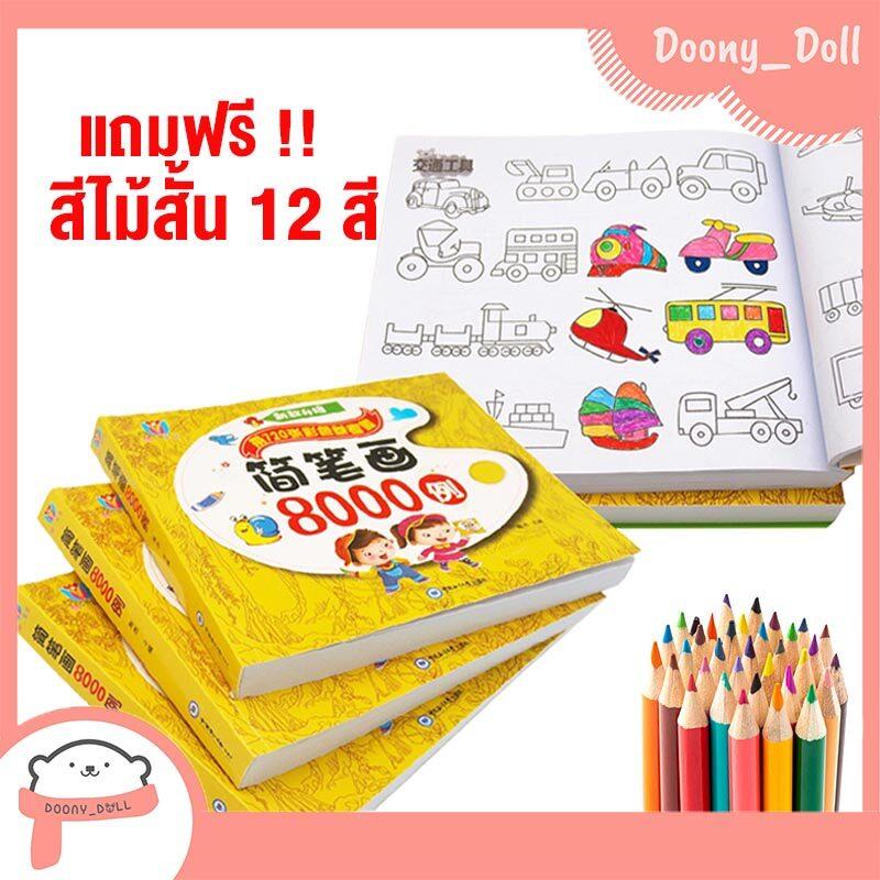 ฟรี!!!สีไม้12สีสั้น Doony_doll สมุดระบายสี 8,000รูป พร้อมส่งจากไทย ระบายสนุก รูปเยอะไม่ซ้ำ คุ้มสุดๆค่ะ.