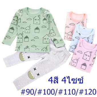 Yeeshop ชุดเสื้อเด็กเข้าชุดแขนยาว ลายบ้าน Cotton100% สีเขียว ไซส์ 90#/S 100#/M 110#/L 120#/XL (0-3ye-