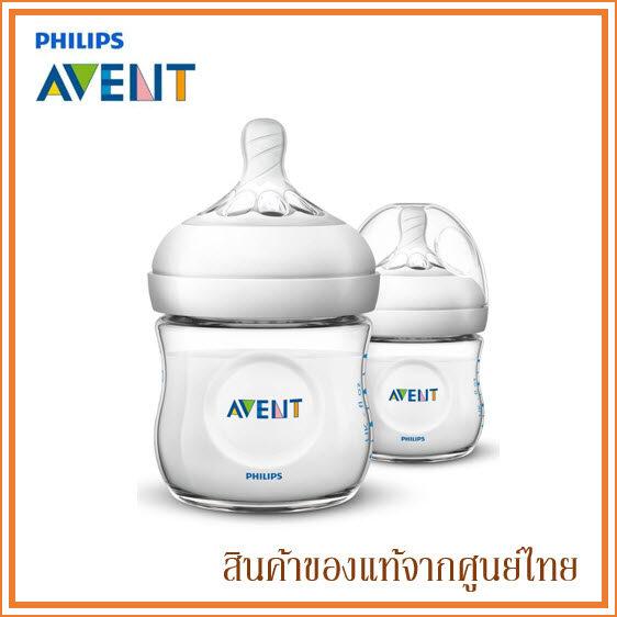 Avent ขวดนม รุ่นเนเชอร์รัล Natural Bottle 125ml/4oz 0M+ แพ็คคู่ (2 ขวด)
