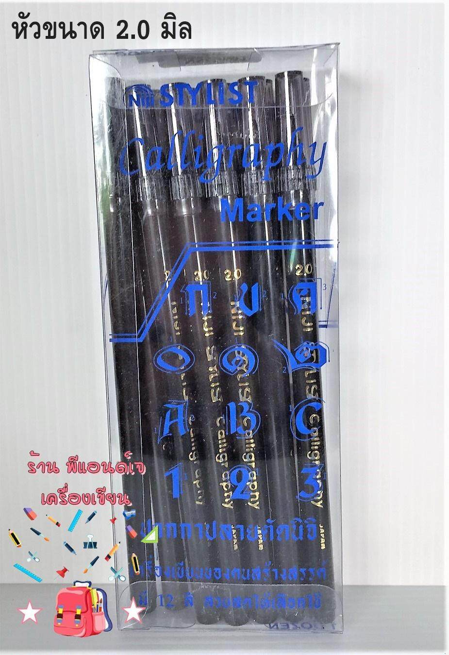 ปากกาสปีดบอล สีดำ ขนาด 2.0 มิล ปากกาหัวตัด Niji Stylist Calligraphy ยกกล่อง.