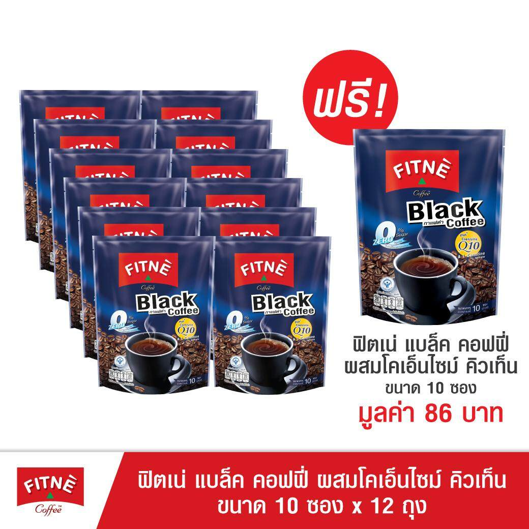 Fitne ฺcoffee ฟิตเน่ คอฟฟี่ กาแฟดำปรุงสำเร็จชนิดผง ผสมโคเอนไซม์ คิวเท็น ขนาด 10 ซอง 12 ถุง ฟรี 1 ถุง.