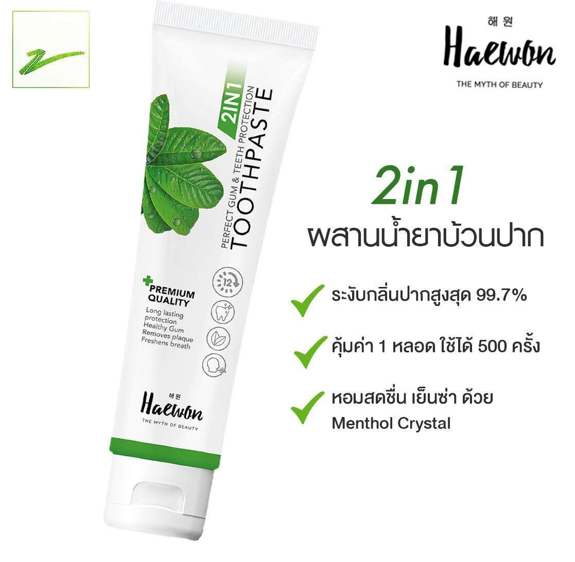 Haewon ยาสีฟันแฮวอน 2in1 ผสาน น้ำยาบ้วนปาก 1 อัน ช่วยลดกลิ่นปาก ช่วยฟอกฟันขาว ช่วยลดหินปูน ลมหายใจหอมสดชื่น ขนาด 80 Ml.